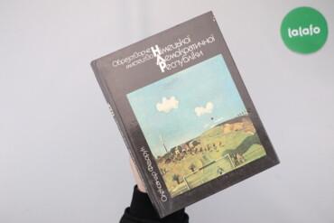 """Книга """"Образотворче мистецтво Німецької Демократичної Республіки""""   Па"""