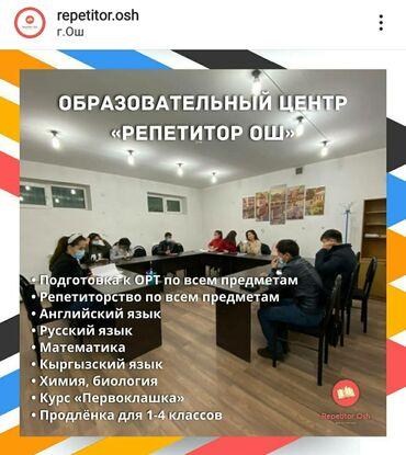 экраны для проекторов skl для школы в Кыргызстан: Репетитор | Чтение, Грамматика, письмо, Алгебра, геометрия | Подготовка к олимпиаде, Подготовка к экзаменам, Помощь в написании научных работ