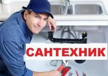 сантехнических работ и услуг в Кыргызстан: Сантехник услуги, монтаж батарей, биде, смесителей, унитазов, ванн