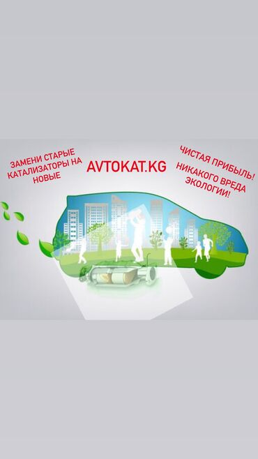 продать машину бишкек в Кыргызстан: Продайте свои старые катализаторы и замените их на новые или же на «об