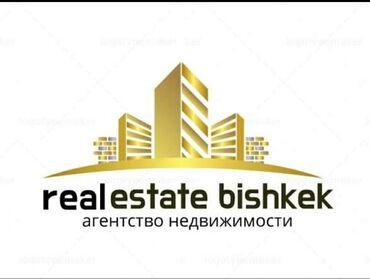 Недвижимость - Бишкек: В Агентство Недвижимости набирает сотрудников в отдел аренды. Возраст