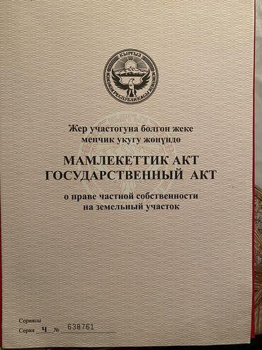 продаю участок in Кыргызстан   ПРОДАЖА УЧАСТКОВ: 8 соток, Хозяин, Договор купли-продажи