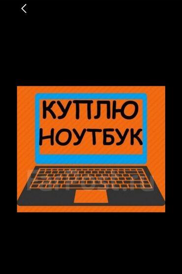 Куплю ноутбук для себя, для Рендера .Процессор- Amd или intel i5,i7