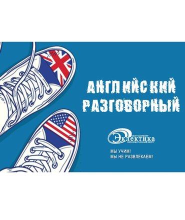 #speakingenglish внимание!!! объявляем набор в Бишкек