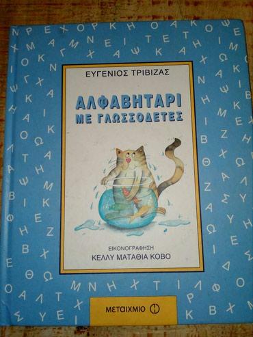 ΤΡΙΒΙΖΑΣ Αλφαβητάρι με γλωσσοδέτες σε Eastern Thessaloniki