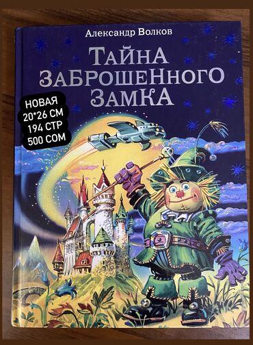 отдам детские вещи бесплатно в Кыргызстан: Продаю детские книги!Яркие, красочные, увлекательные и интересные