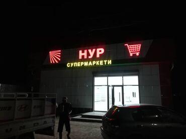 Жаз картинка - Кыргызстан: Жарнак конструкцияларын өндүрүү | Табличкалар, Көлөмдүү тамгалар | Басып чыгаруудан кийинки иштетүү, Өлчөмдөрдү алуу