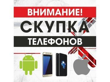 штатив тренога для телефона в Кыргызстан: Скупка всех моделей телефонов по выгодной ценеТак же скупаем ваши