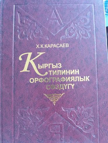 запчасти мерседес вито 639 в Кыргызстан: 80 000 слов -639 страниц. Орфографический словарь кыргызского языка