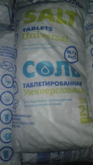 Соль таблетированная оптом и в розницу