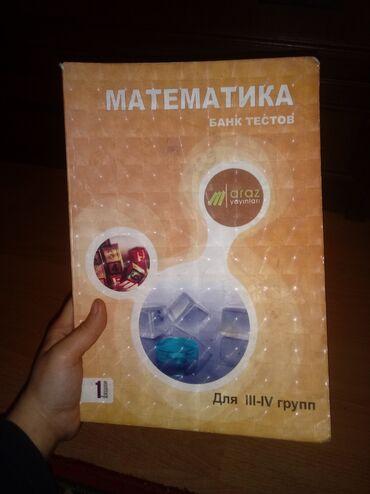 Математика тесты для подготовки 3 и 4 группы - 4 маната