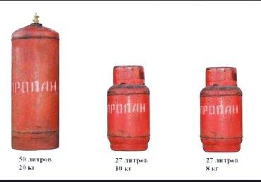 Газ баллон заправка - Кыргызстан: Продаю Газ Баллоны!  20 кг, 10 кг ( с Газом и Без) Установка и Доставк