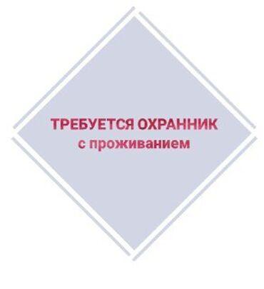 для детей в Кыргызстан: Требуется охранник в производственный цех с проживанием. Требование: в