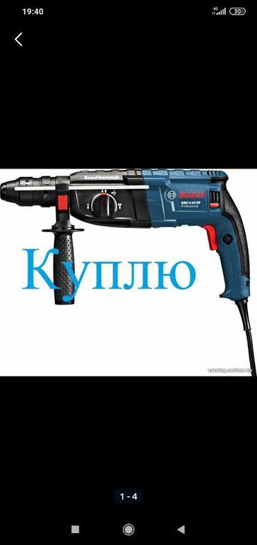 Куплю электро инструментыБолгарка/шуруповёрт/лобзик/пчёлка/лазерный