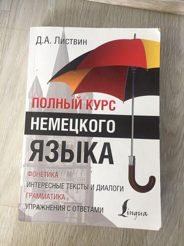 Продается книга по изучении немецкого языка со всей грамматикой