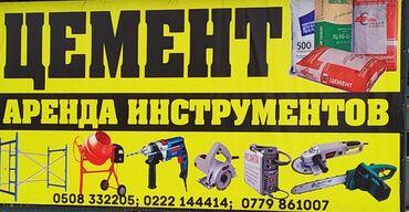 инструменты в Кыргызстан: Аренда строительных инструментов, все виды!