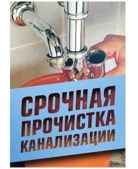 Прочистка канализации в Бишкек