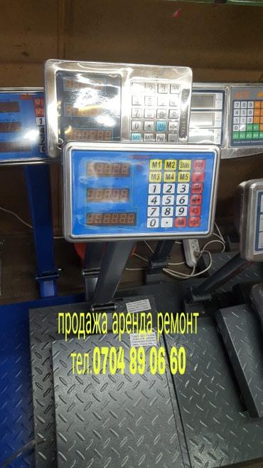 Весы 100. 150. 180. 200. 300. 350. 500. 600. 1000кг. в Бишкек