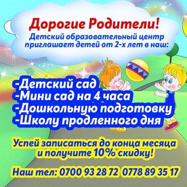 Детский сад в Бишкек