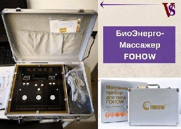 акустические системы qitech мощные в Кыргызстан: Продам б/у Биоэнергомассажер для тела Fohow - это новый продукт