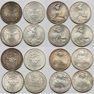 Спорт и хобби - Бактуу-Долоноту: Куплю монеты как на фото