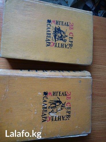 Книги старые 1961 года выпуска в Бишкек