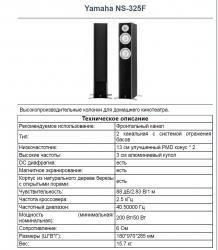 Продаю колонки YAMAHA NS-325 F-2 штуки.Новые в упаковке. в Бишкек
