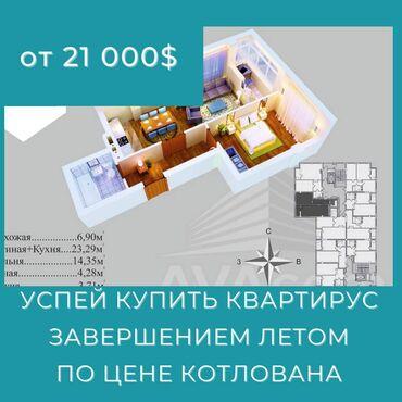 купить кота в бишкеке в Кыргызстан: Продается квартира: 2 комнаты, 52 кв. м