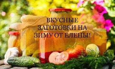 у вас дома в Кыргызстан: Вкусные заготовки на зиму!цены Вас приятно удивят!