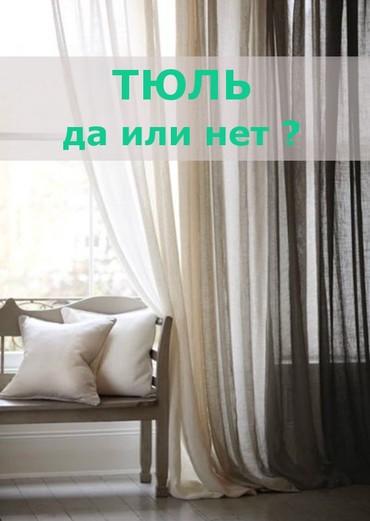 шторы ламбрекены в Кыргызстан: Вешаю гардины шторы!!! Вызов 200 сом + услуги))))