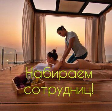 Девушки по вызову в оше - Кыргызстан: Требуется в массажный спа салон Entourage мастера массажа