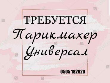 Салоны красоты в Кыргызстан: Парикмахер Универсал. Процент. Мед. Академия