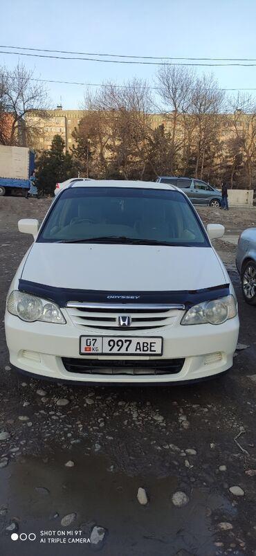 пакеты для заморозки бишкек в Кыргызстан: Honda Odyssey 2.3 л. 2001