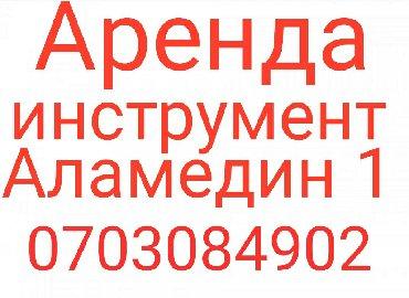аренда маленького офиса в Кыргызстан: Ренда Аренда Аренда Аренда Аренда Аренда Аренда Аренда Аренда Аренда