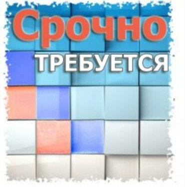 Молодая девушеки С опытом График работы 5/2 Возраст 18+ в Бишкек