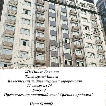 продажа комнат в Кыргызстан: Продается квартира: 2 комнаты, 65 кв. м