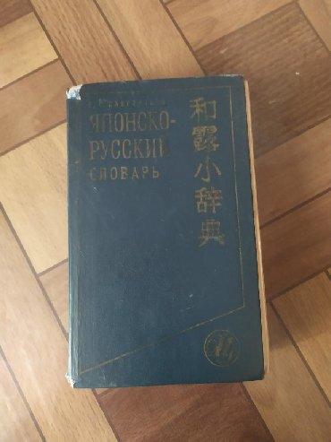 Спорт и хобби - Студенческое: Японско-русский словарь