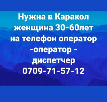 Радиорубка каракол ак тилек плюс - Кыргызстан: Call-борбору оператору. Təcrübəli. 5/2