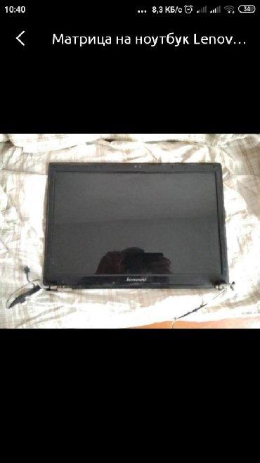 Lenovo e - Кыргызстан: Матрица на ноутбук Lenovo G430