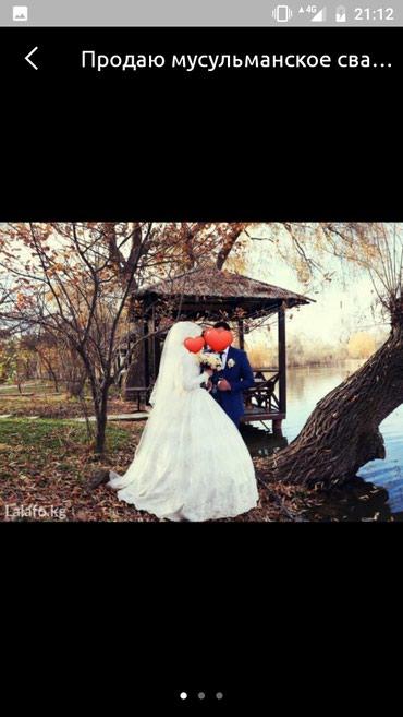 Продаю Мусульманское свадебное платье.Имеется головной убор. из