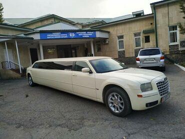 Chrysler online catalog - Кыргызстан: Продаю лимузин или сдаю в прокат. 1 час_ 2000 сом. Более 5 часов 1000