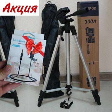 штатив тренога для телефона в Кыргызстан: 😍акция! Акция!   🌀штатив 1метр 40см + 🎁в падарок петличный микрофон 🎤