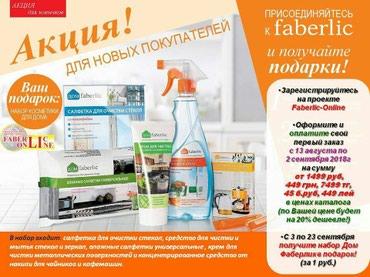 Беру заказ на продукцию Фаберлик в Бишкек