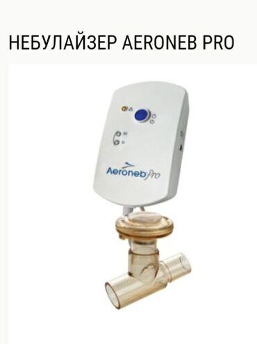 39 elan | İNQALYATORLAR, NEBULIZERLƏR: Профессиональный небулайзер для искусственной вентиляции легких