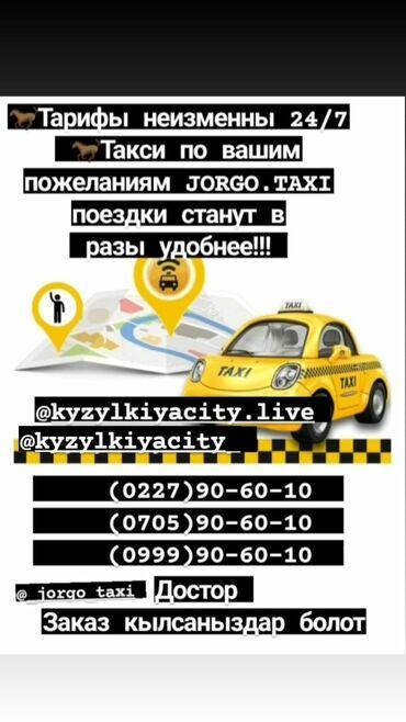 Работа - Кызыл-Кия: Г.Кызыл-Кыя Биз ачылдык досторТарифы неизменны 24/7 Такси по вашим