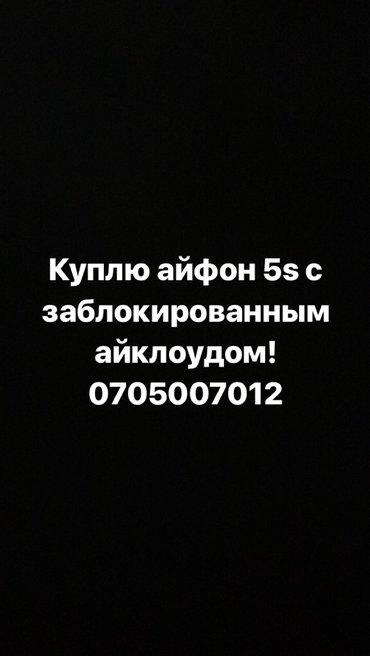 Куплю iPhone 5S с заблокированным айклоудом in Бишкек
