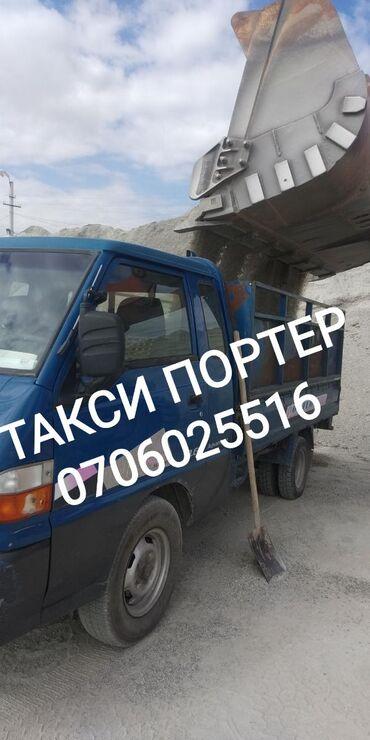 Такси ПОРТЕР