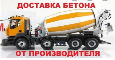 бетон плита цена бишкек в Кыргызстан: Бетон заводской с доставкой. Качество 100% качество 100%Бетон всех