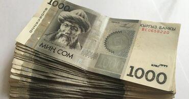 Купюры - Бишкек: Бери схему и зарабатывай все очень просто!