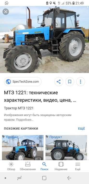 Bakı şəhərində Запчасти на мтз 100 ,1221 и их